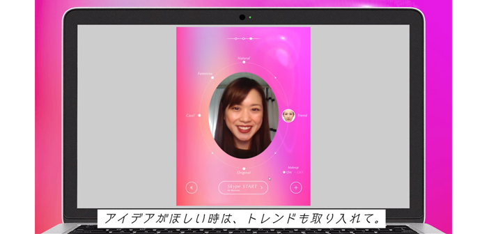 Get Ready for Video Meetings Instantly With Virtual Makeup